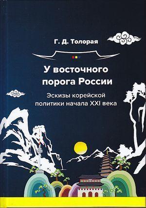 Георгий Толорая - У восточного порога России. Эскизы корейской политики начала XXI века