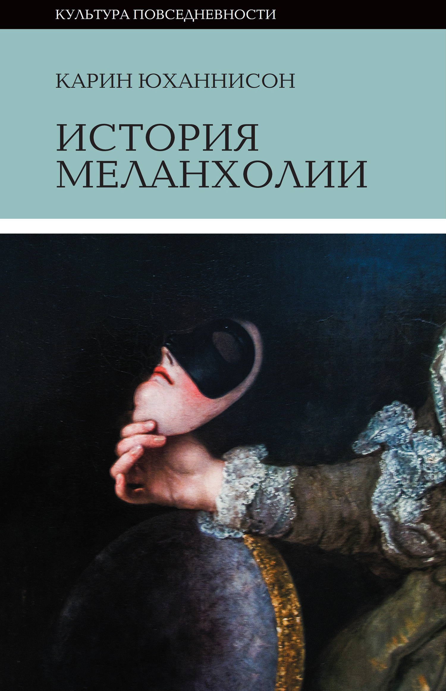 История меланхолии