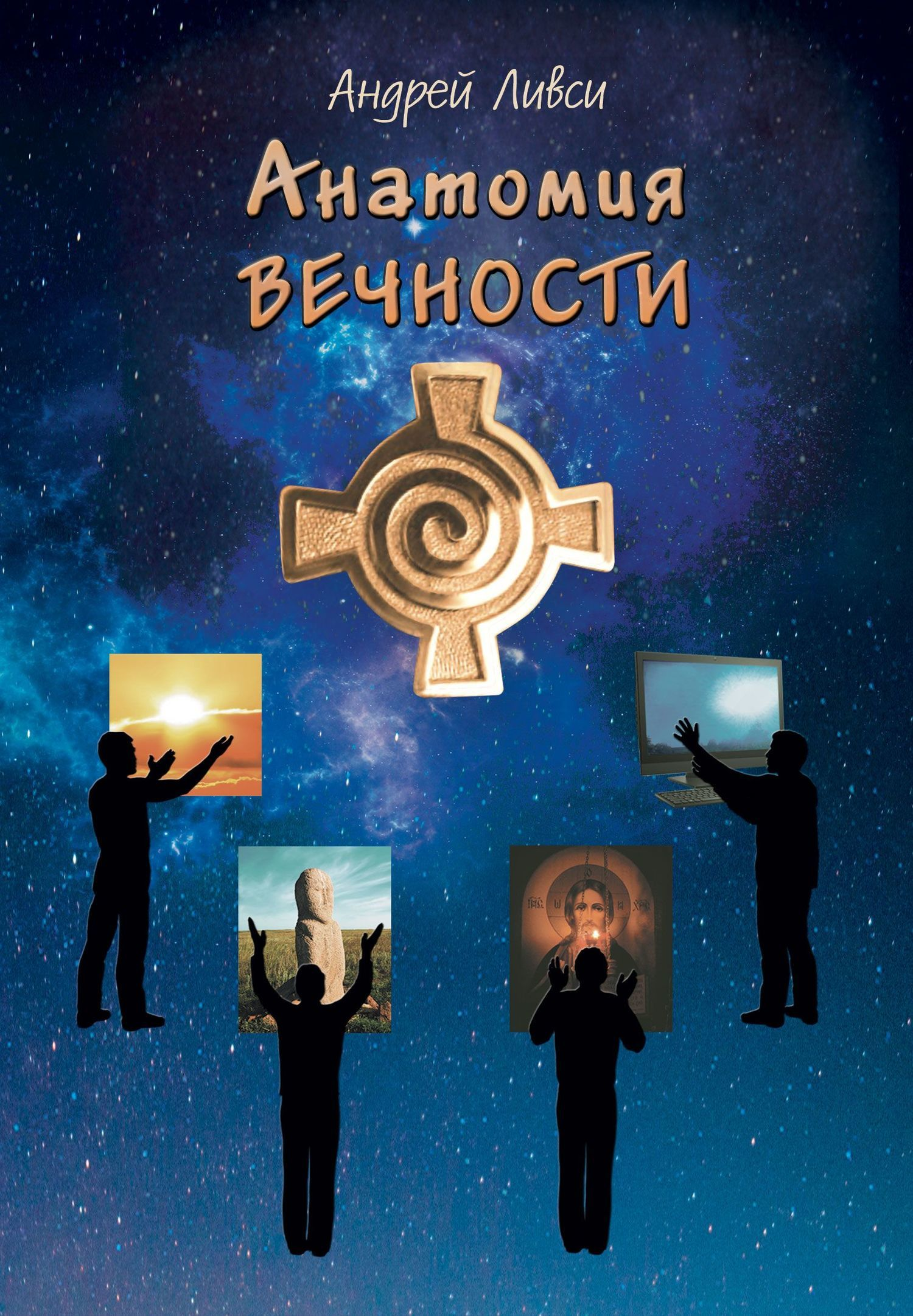 Андрей Ливси - Анатомия вечности