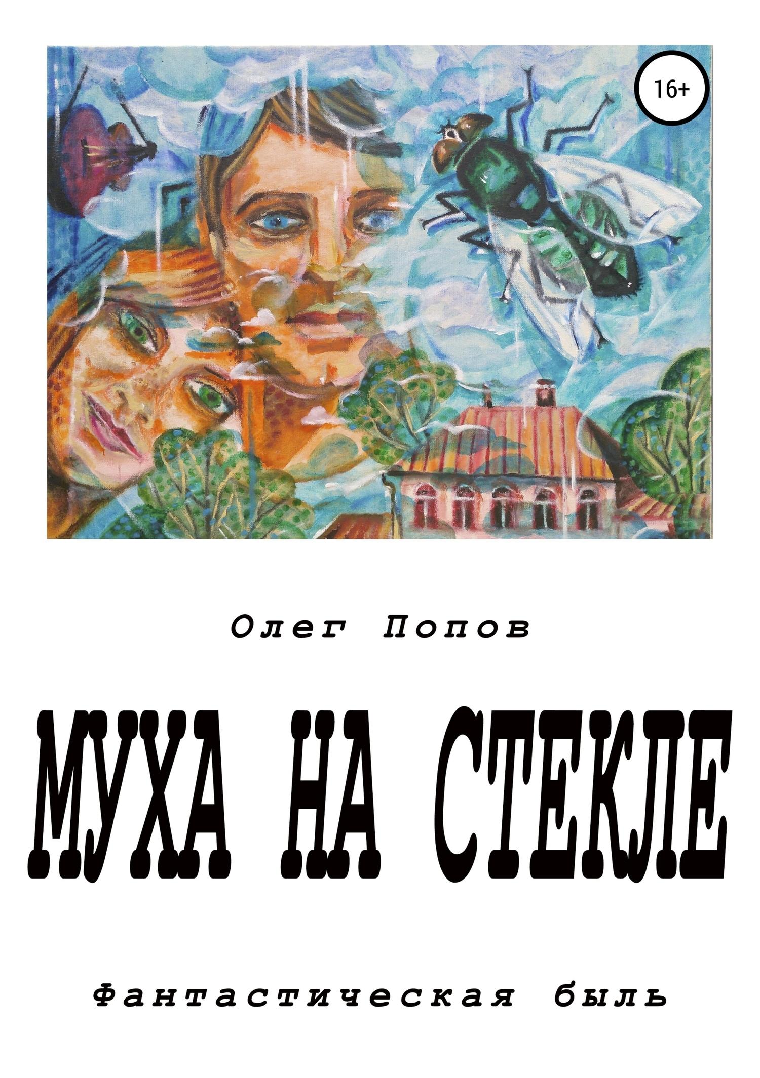 Олег Попов - Муха на стекле