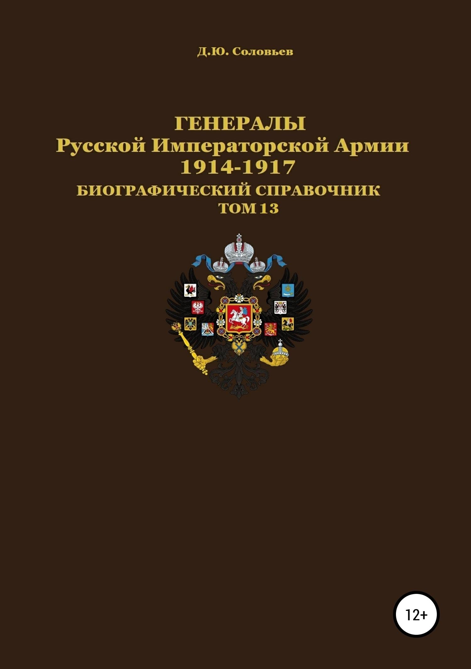 Генералы Русской императорской армии 1914—1917 гг. Том 13