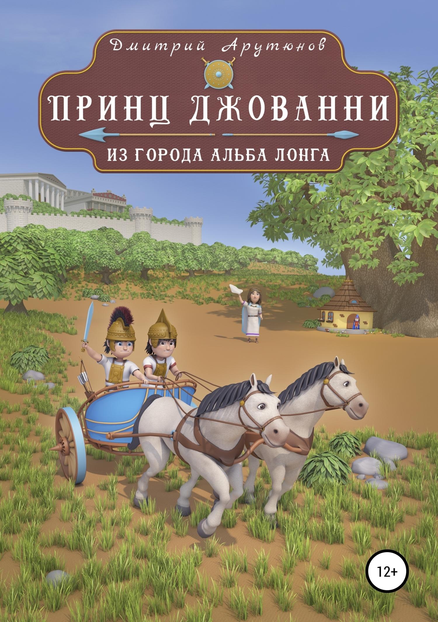 Дмитрий Арутюнов - Принц Джованни из города Альба Лонга