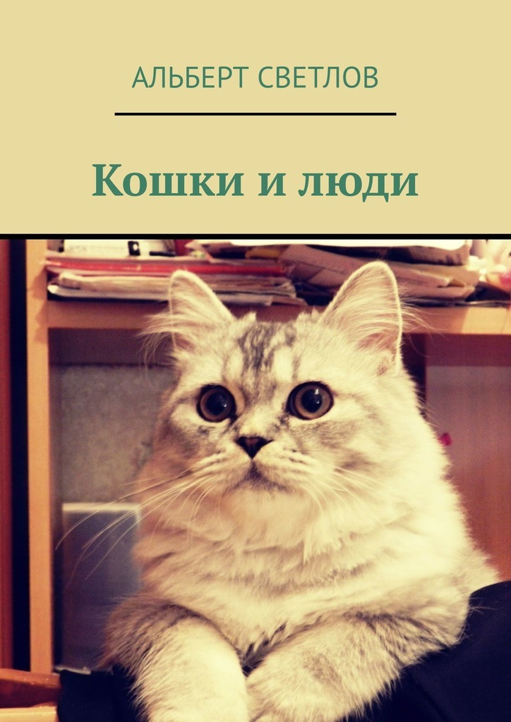 Альберт Светлов - Кошки илюди