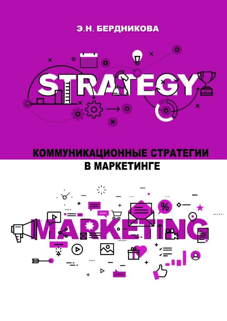Коммуникационные стратегии вмаркетинге