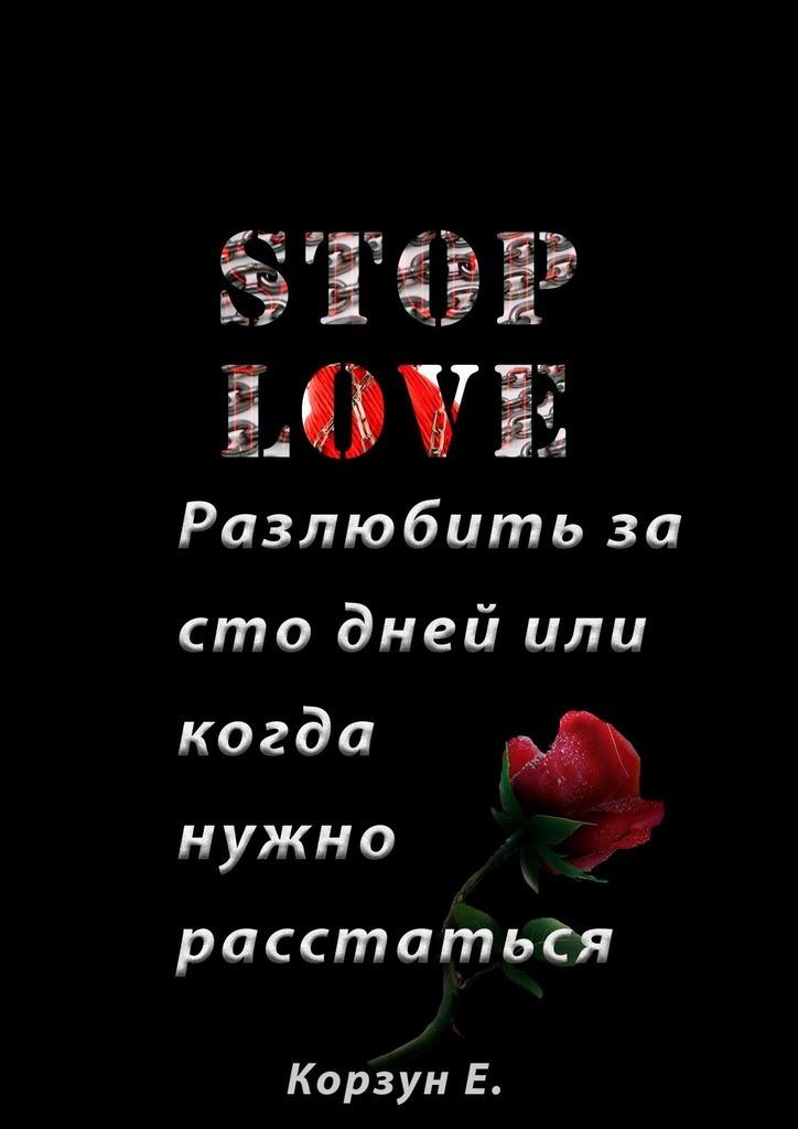 Stoplove. Разлюбить за сто дней, или Когда нужно расстаться