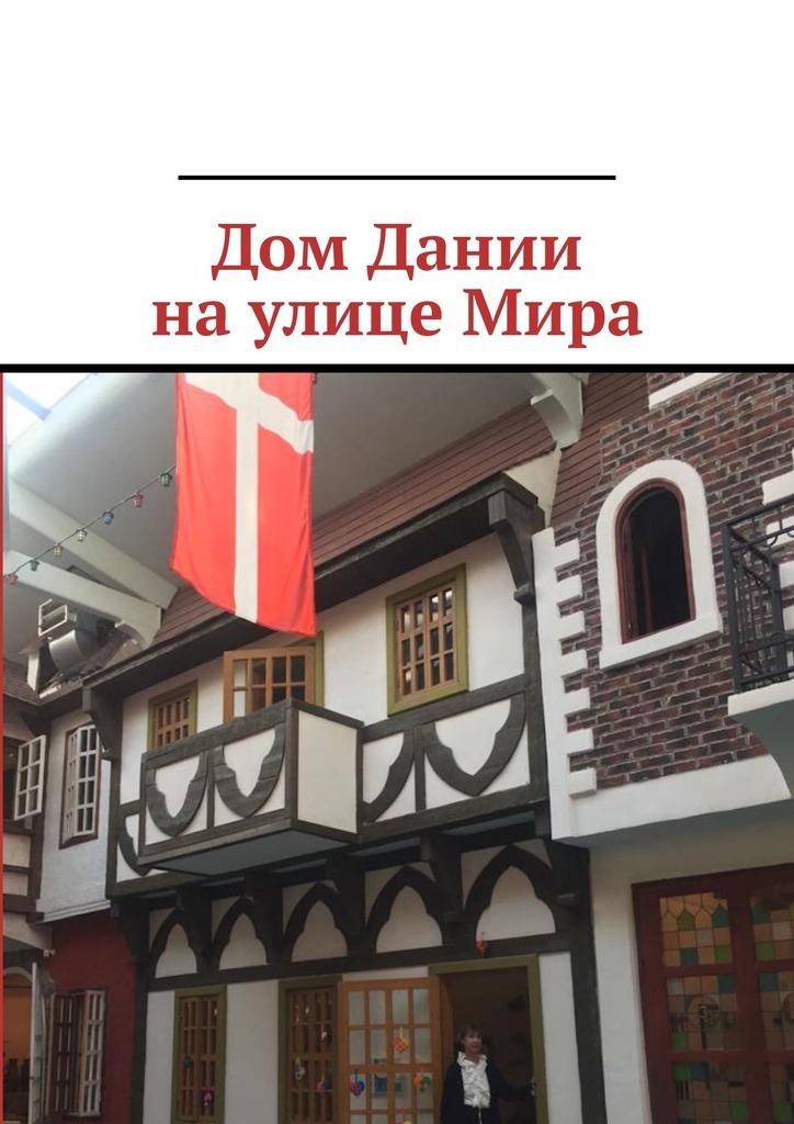 Дом Дании наулицеМира