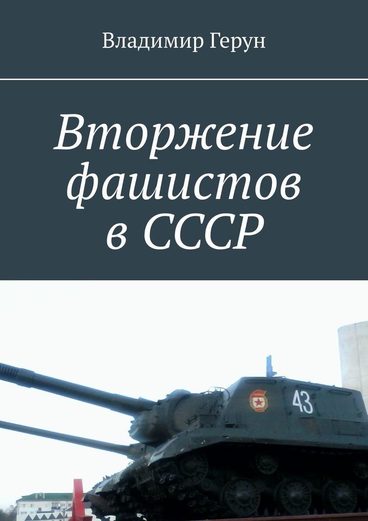 Вторжение фашистов вСССР