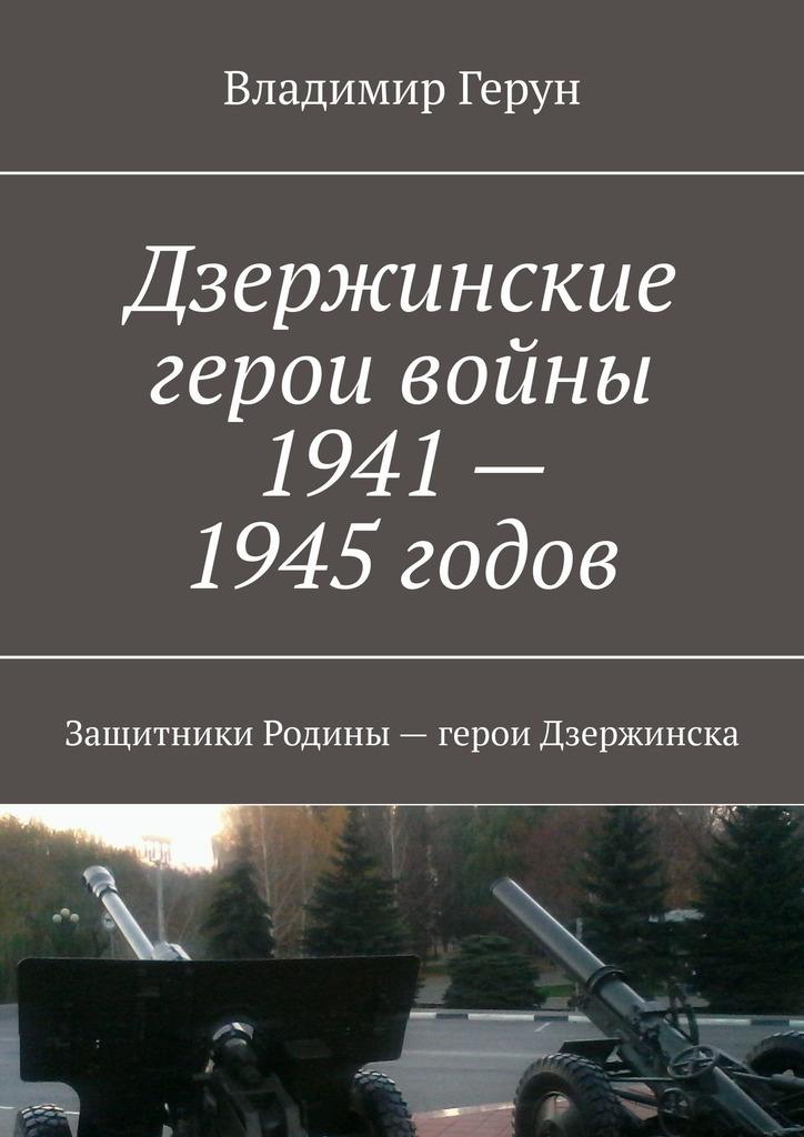 Дзержинские герои войны 1941—1945годов. Защитники Родины– герои Дзержинска
