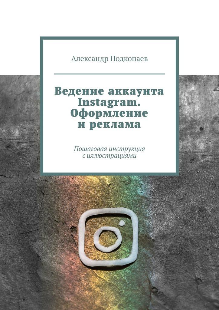 Ведение аккаунта Instagram. Оформление иреклама. Пошаговая инструкция силлюстрациями