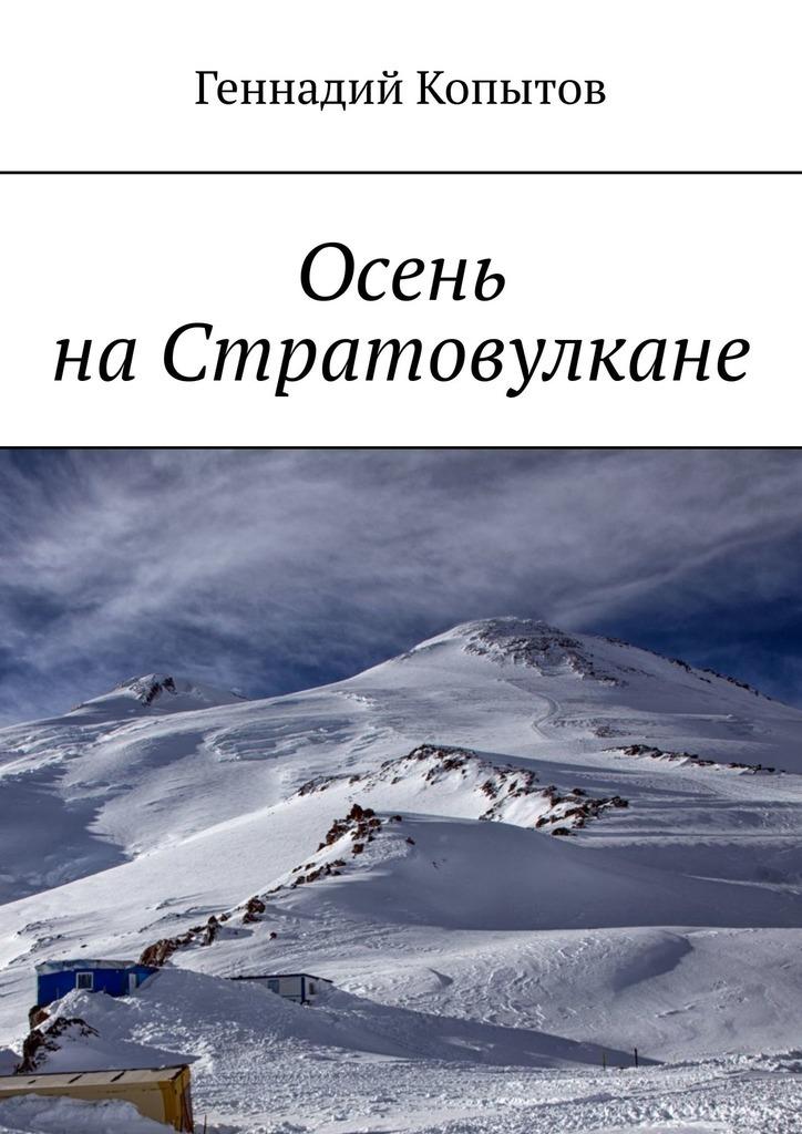 Геннадий Копытов - Осень наСтратовулкане