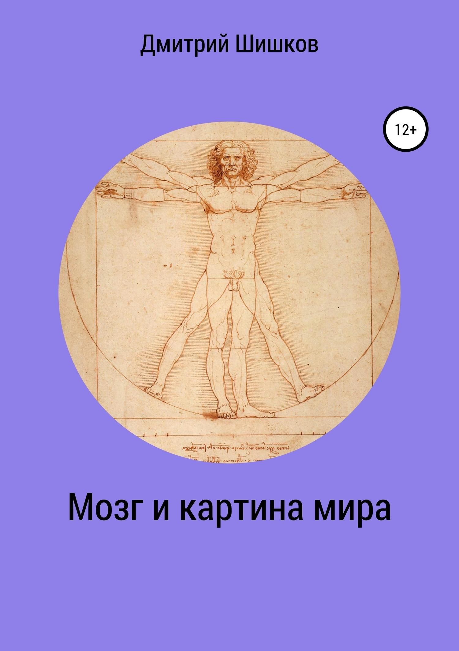 Дмитрий Шишков - Мозг и картина мира