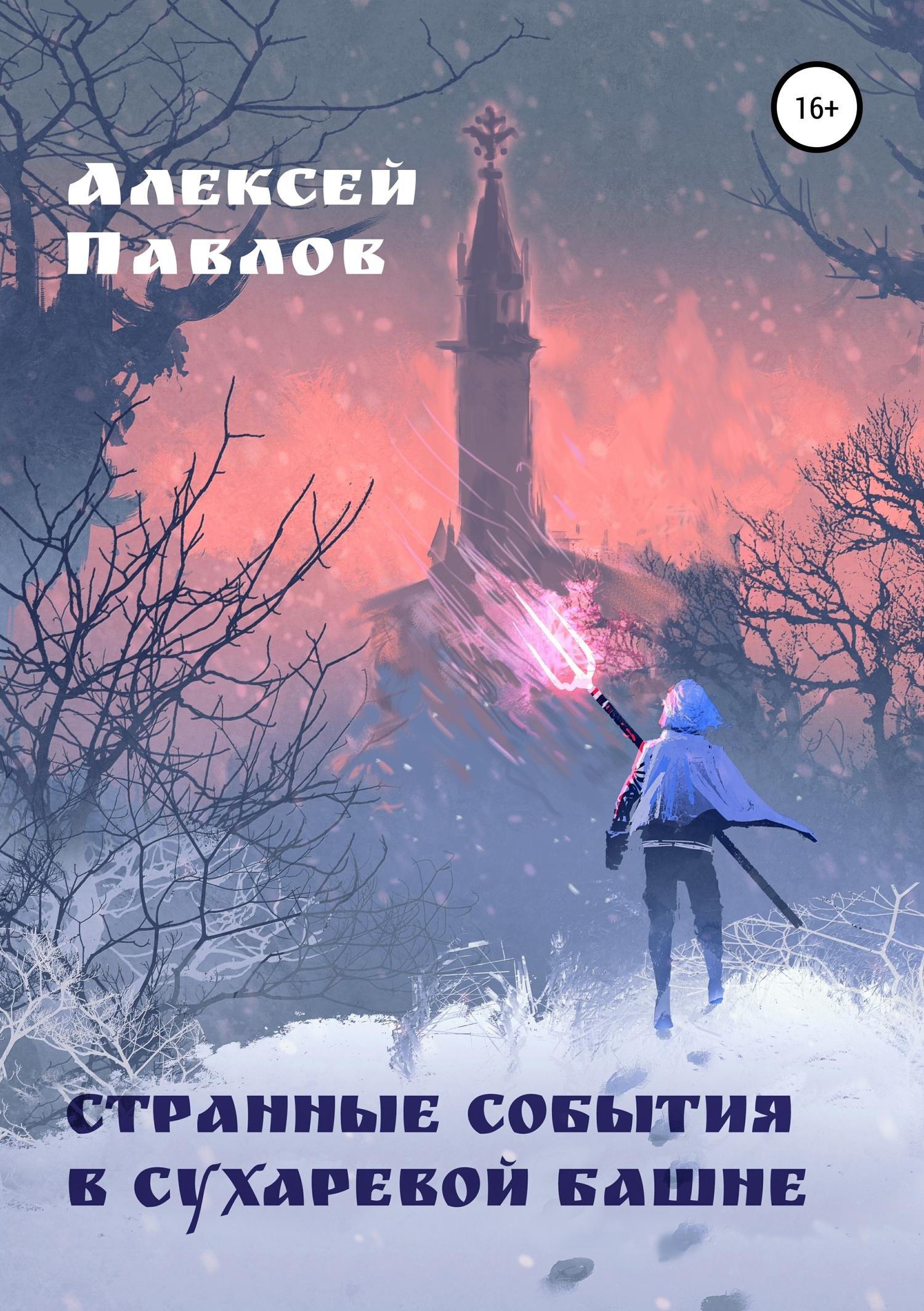 Алексей Павлов - Странные события в Сухаревой башне