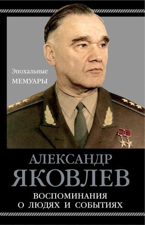 Александр Яковлев - Воспоминания о людях и событиях
