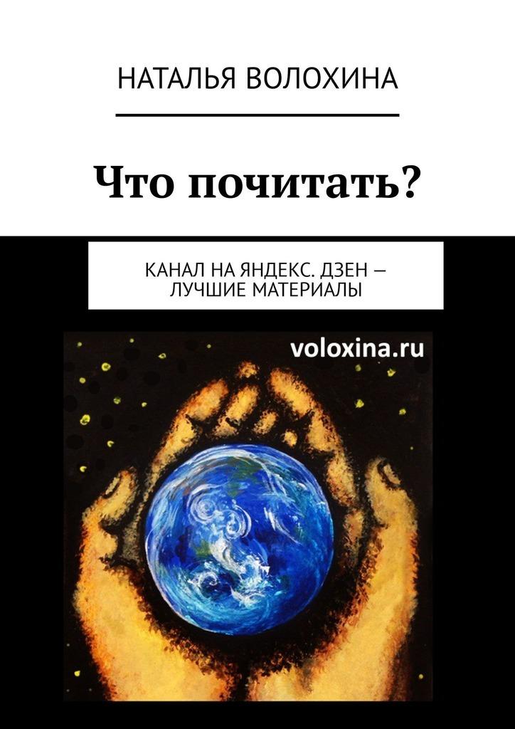 Что почитать? Канал на Яндекс.Дзен – лучшие материалы