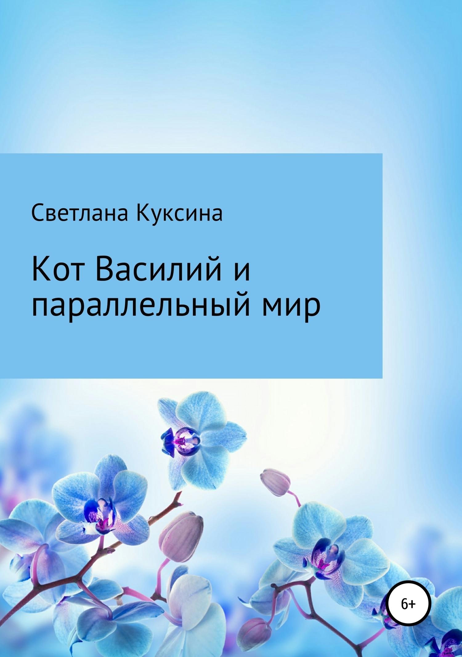 Светлана Куксина - Кот Василий и параллельный мир