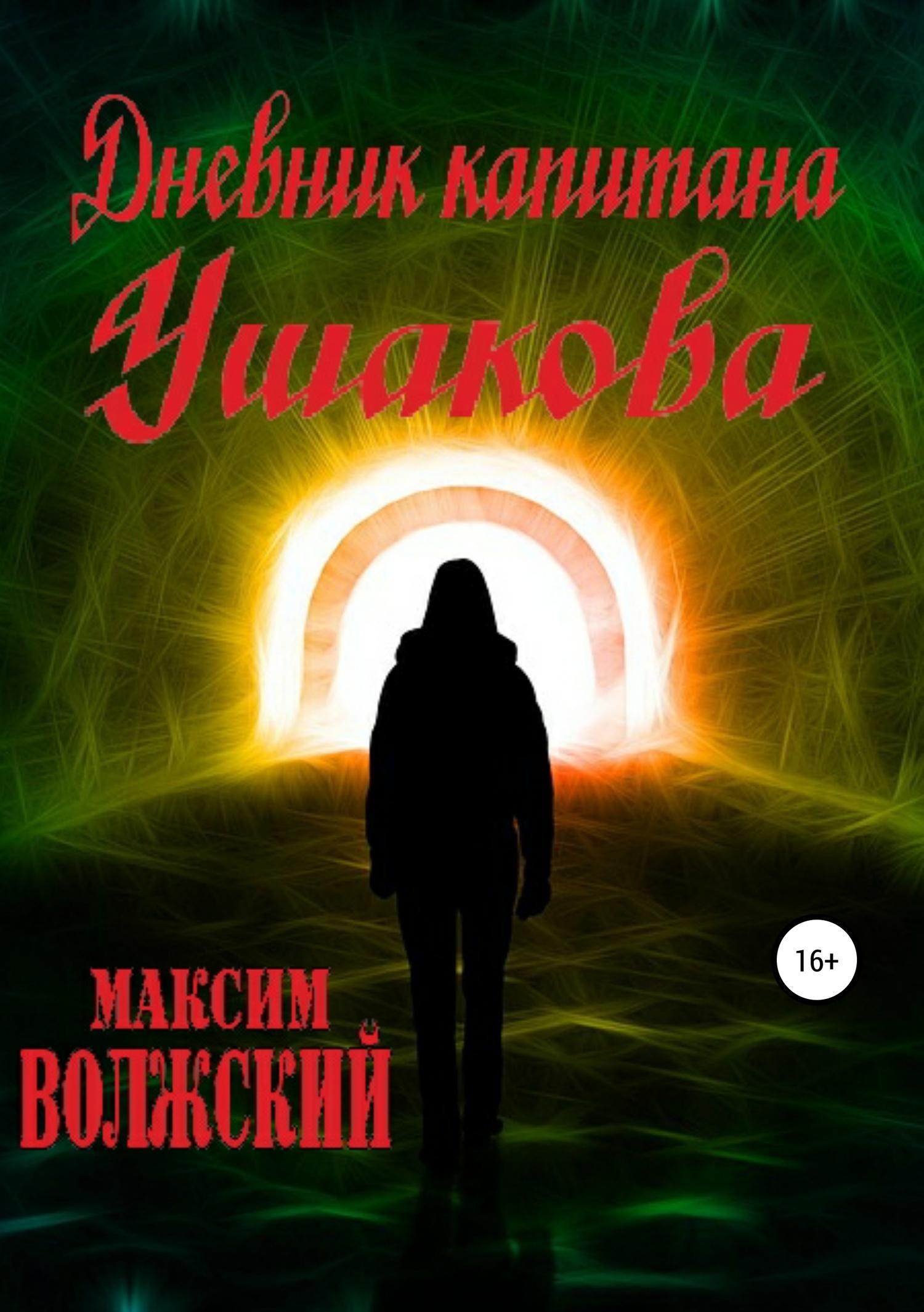 Максим Волжский - Дневник капитана Ушакова