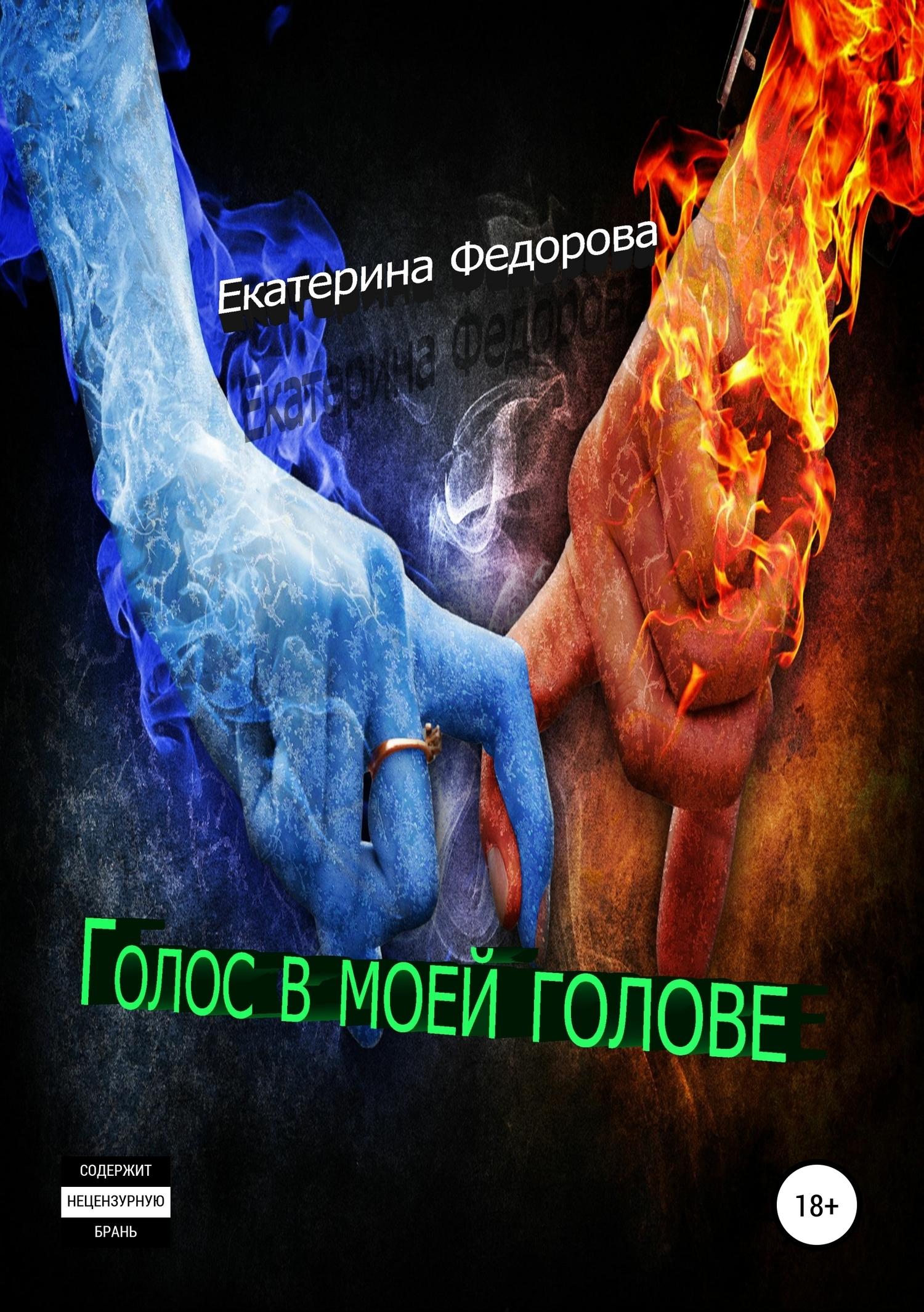 Екатерина Федорова - Голос в моей голове