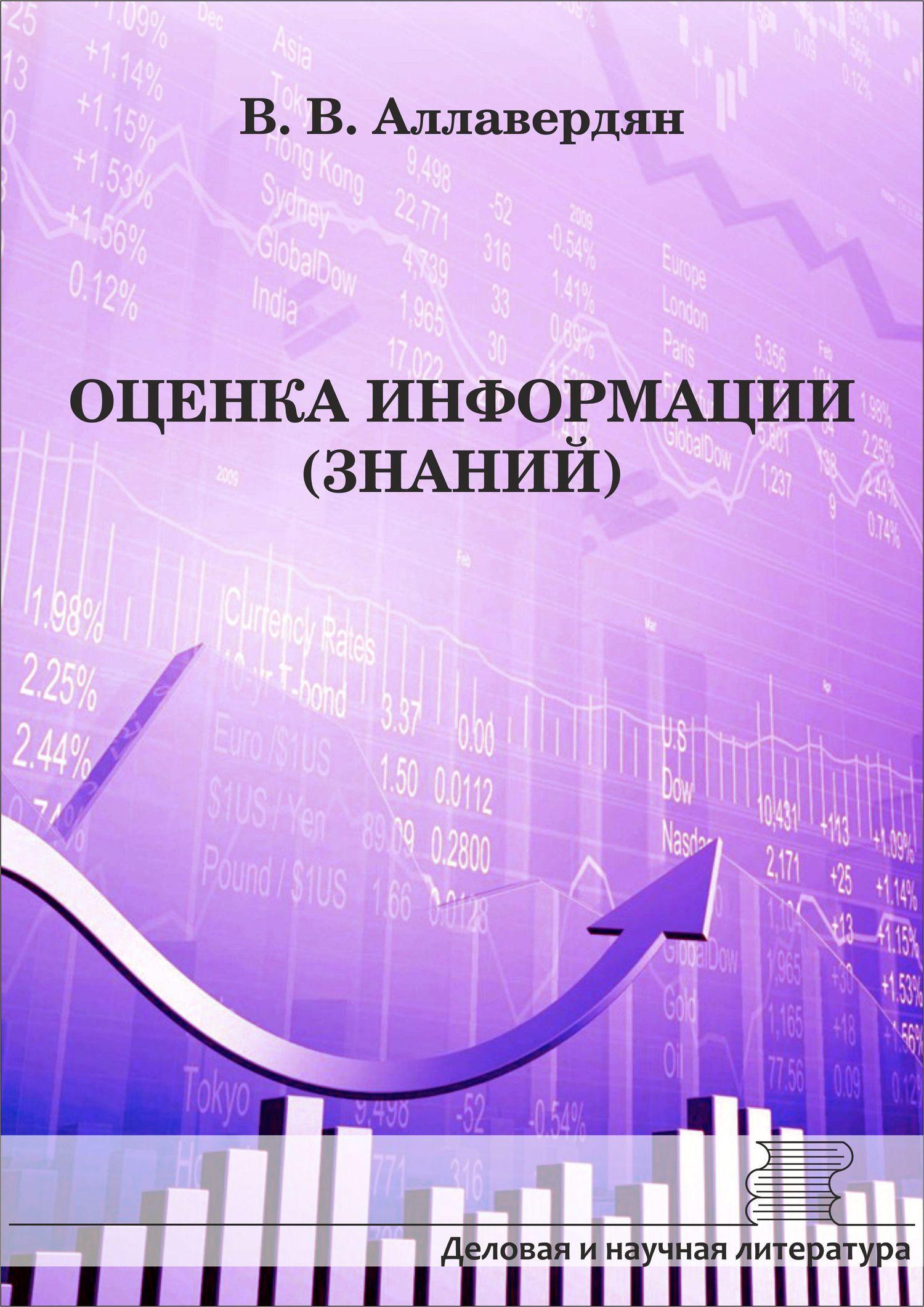 Оценка информации (знаний)