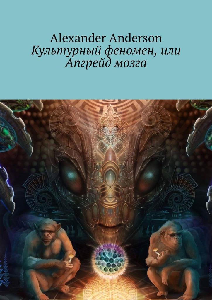 Alexander Anderson - Культурный феномен, или Апгрейд мозга