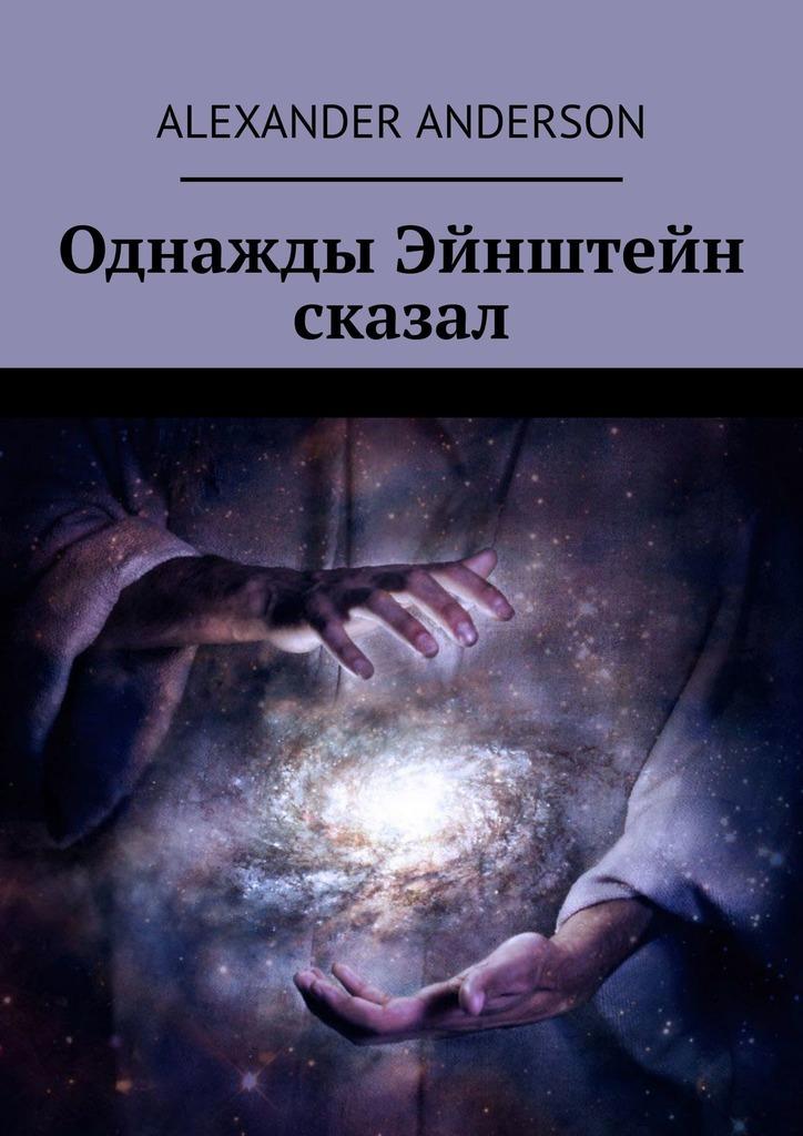 Alexander Anderson - Однажды Эйнштейн сказал