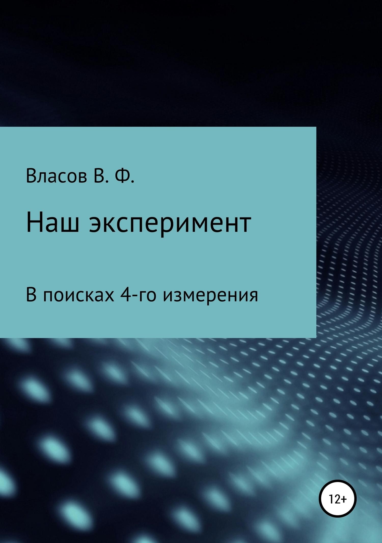 Владимир Власов - Наш эксперимент