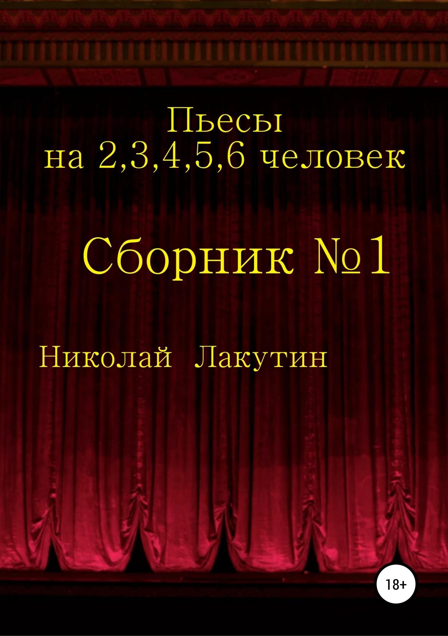 Николай Лакутин - Пьесы на 2,3,4,5,6 человек. Сборник №1