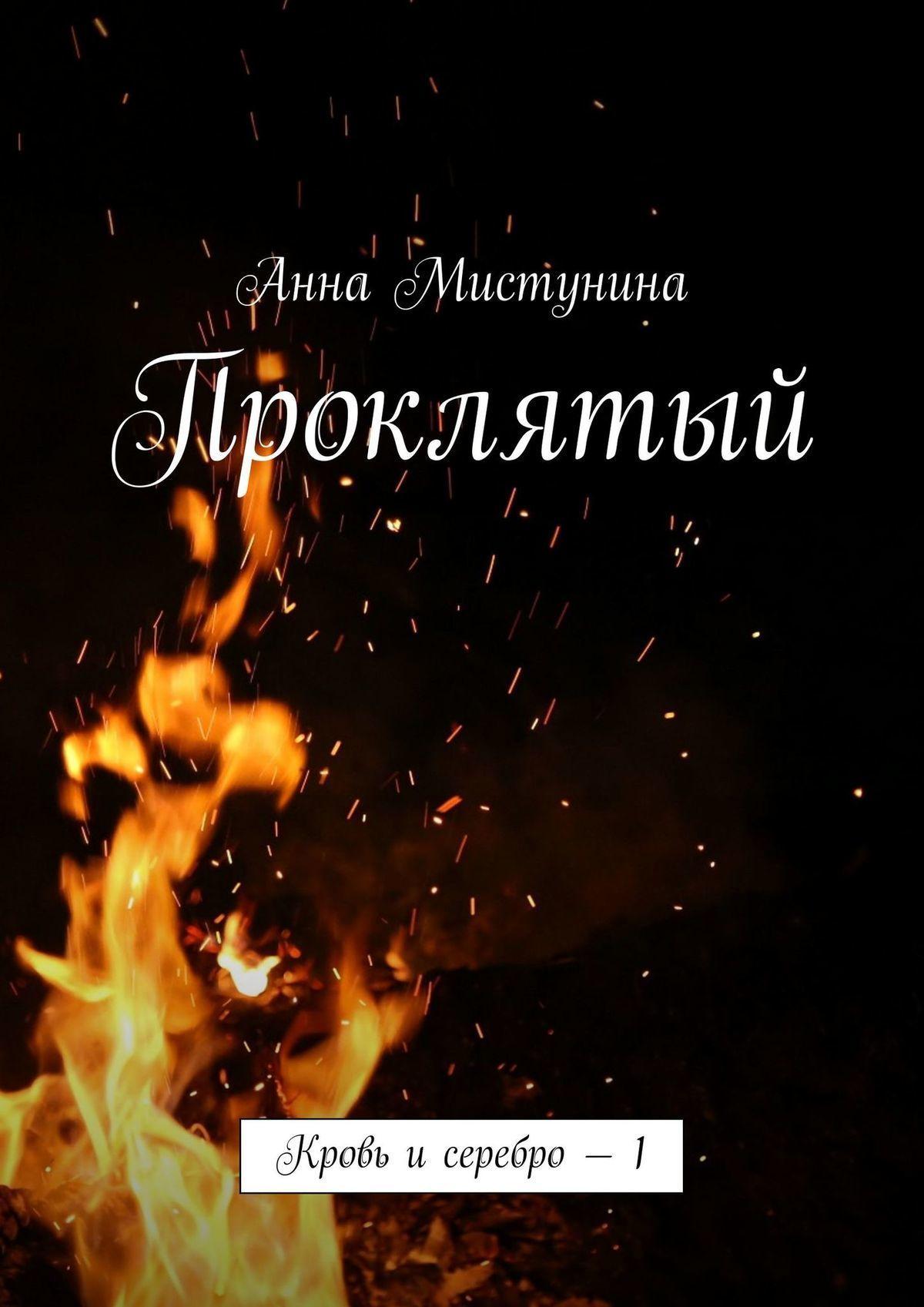 Анна Мистунина - Проклятый. Кровь исеребро– 1