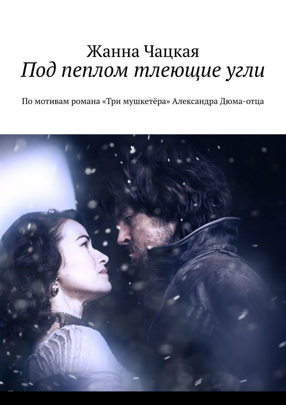 Жанна Чацкая - Под пеплом тлеющие угли. Помотивам романа «Три мушкетёра» Александра Дюма-отца