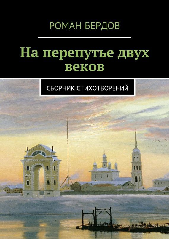 Роман Бердов - Наперепутье двух веков. Сборник стихотворений