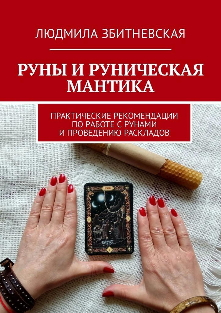 Людмила Збитневская - Руны ируническая мантика. Практические рекомендации поработе срунами ипроведению раскладов