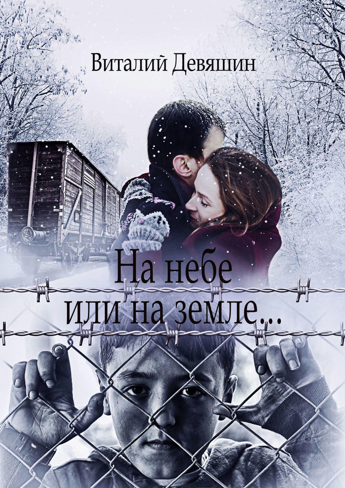 Виталий Девяшин - Нанебе или наземле…