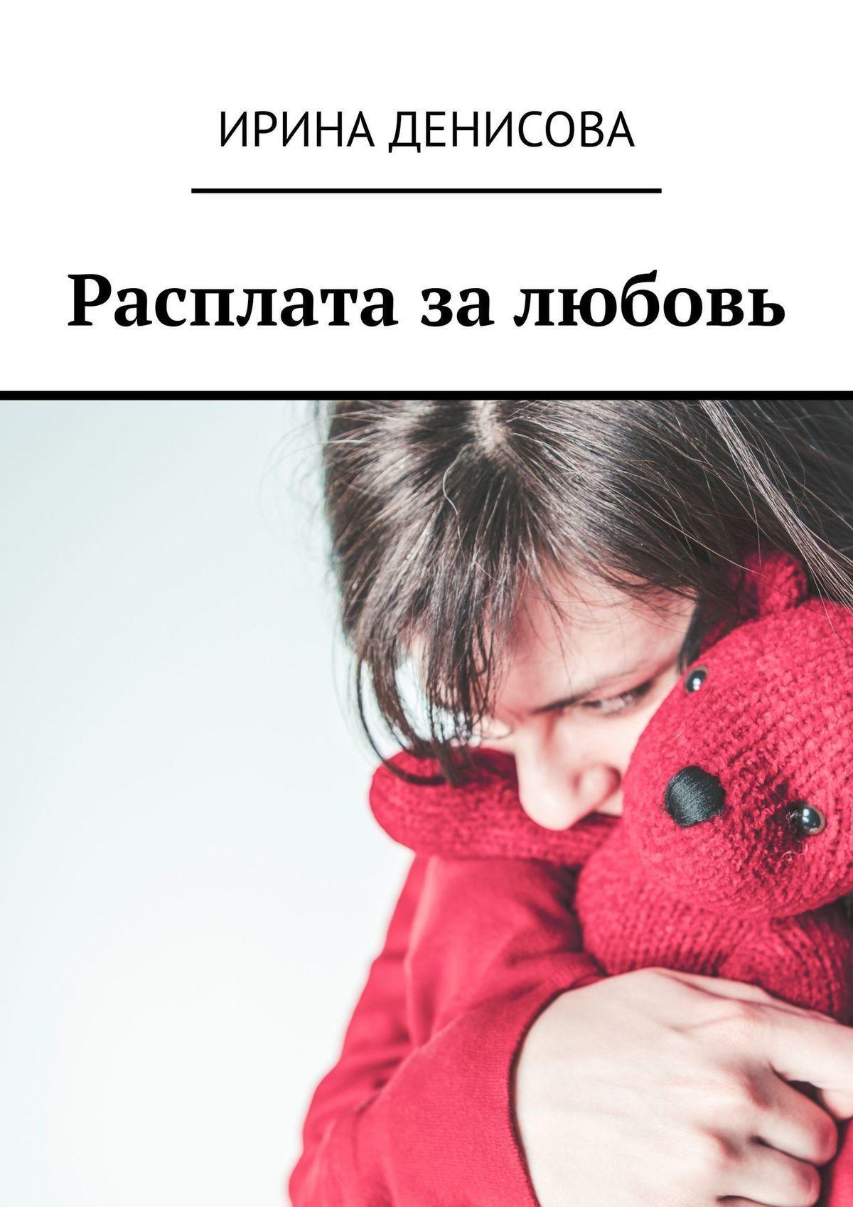 Ирина Денисова - Расплата залюбовь