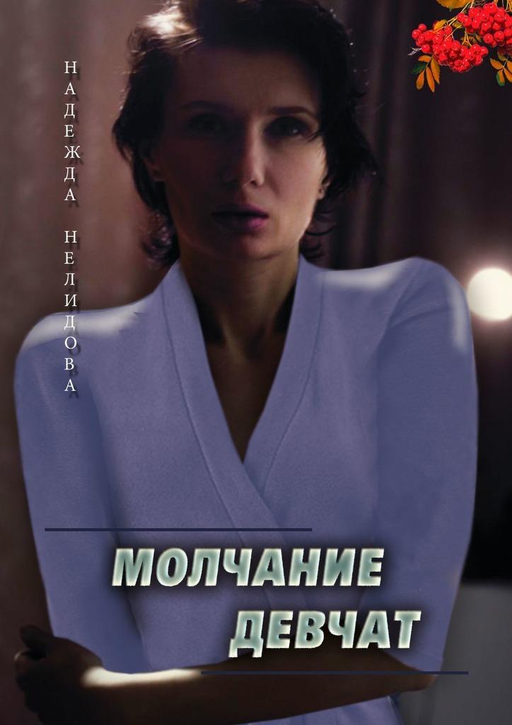 Надежда Нелидова - Молчание девчат