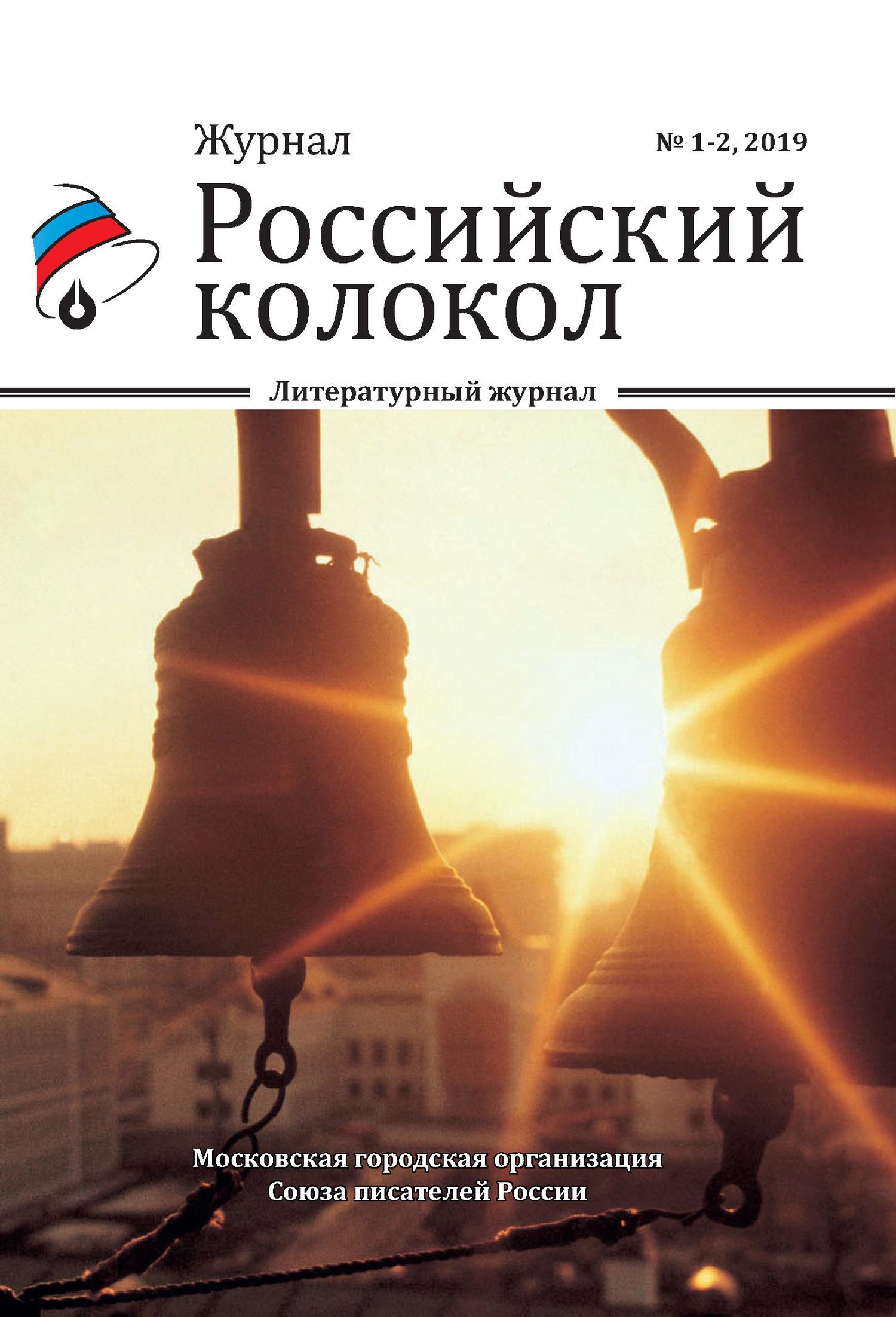 Российский колокол №1-2 2019