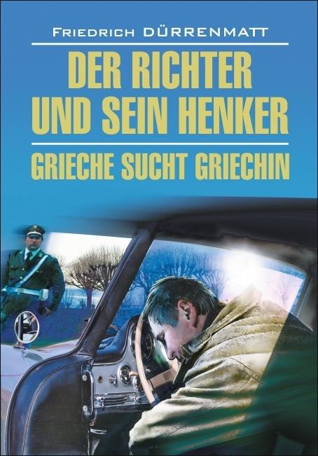 Der Richter und sein Henker. Grieche sucht Griechin / Судья и его палач. Грек ищет гречанку. Книга для чтения на немецком языке