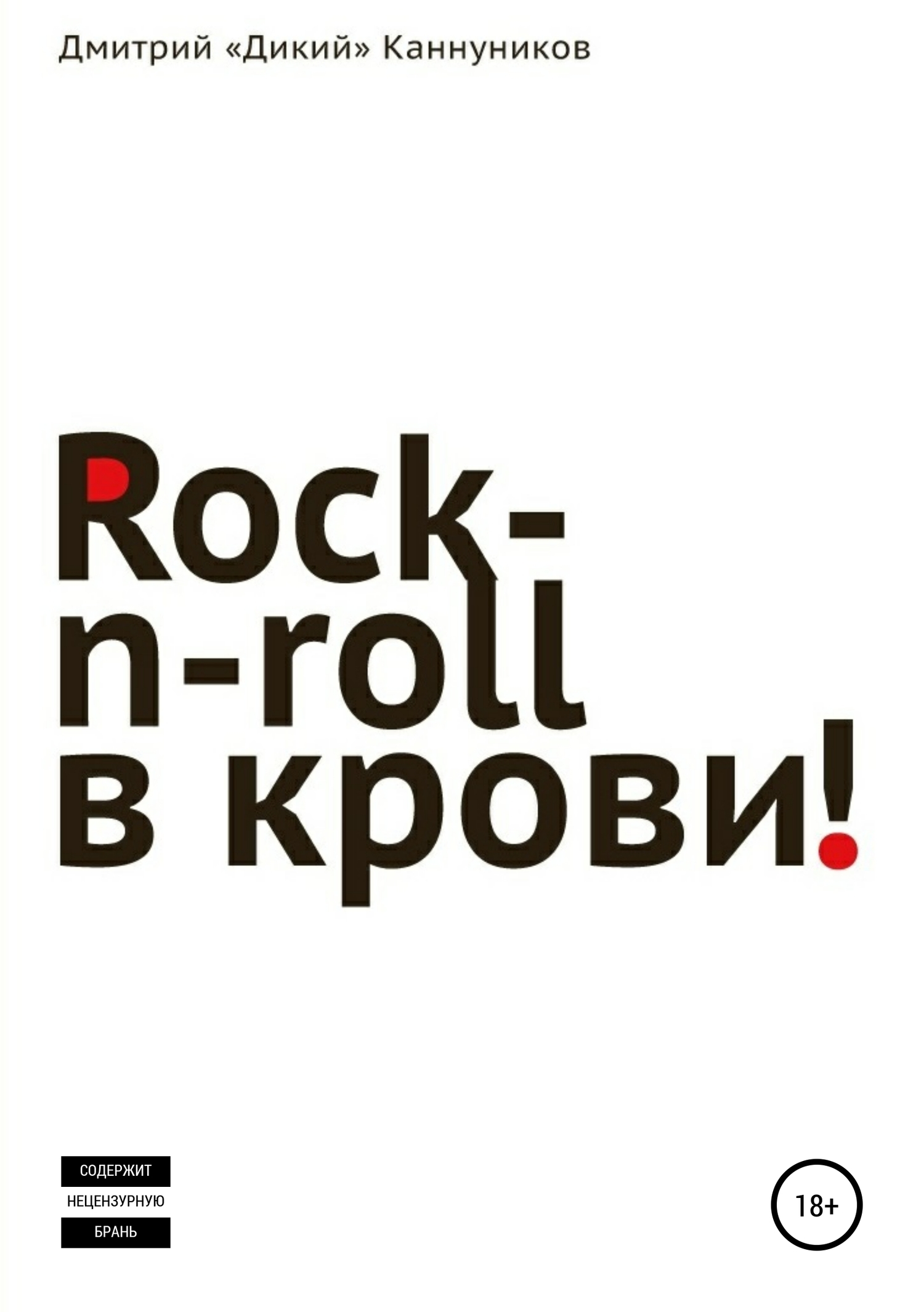 Rock-n-roll в крови