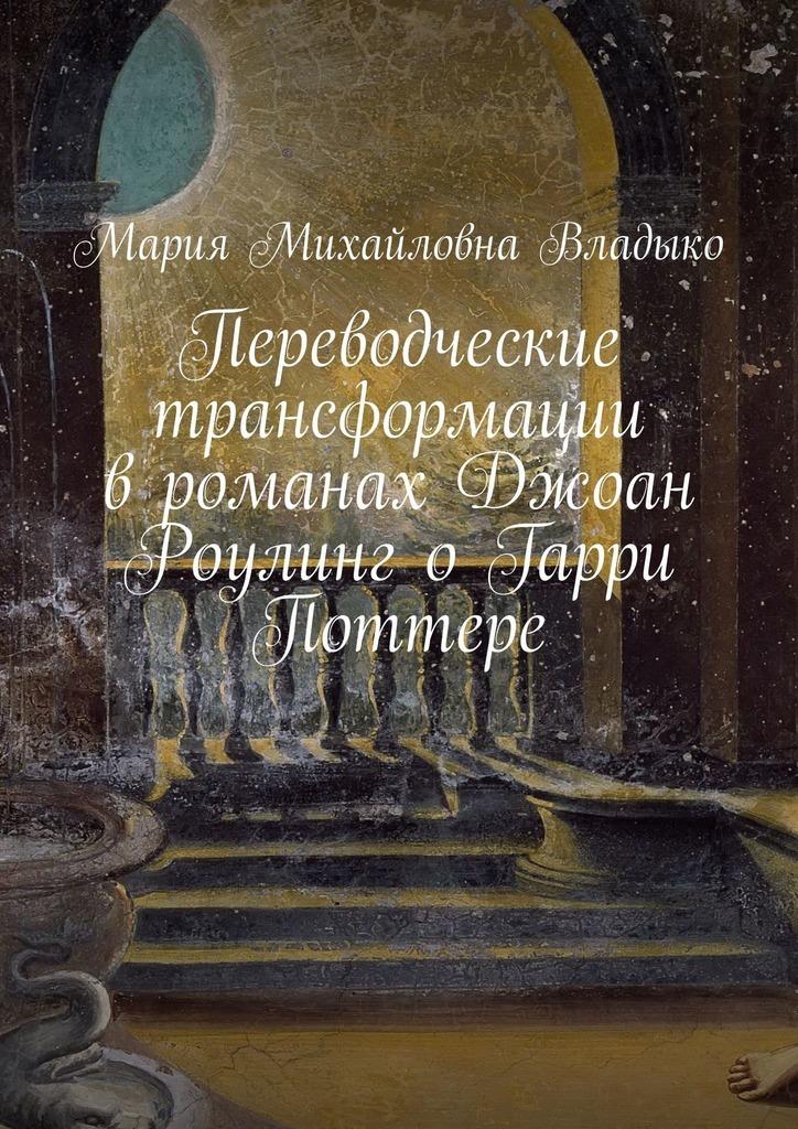 Переводческие трансформации вроманах Джоан Роулинг оГарри Поттере