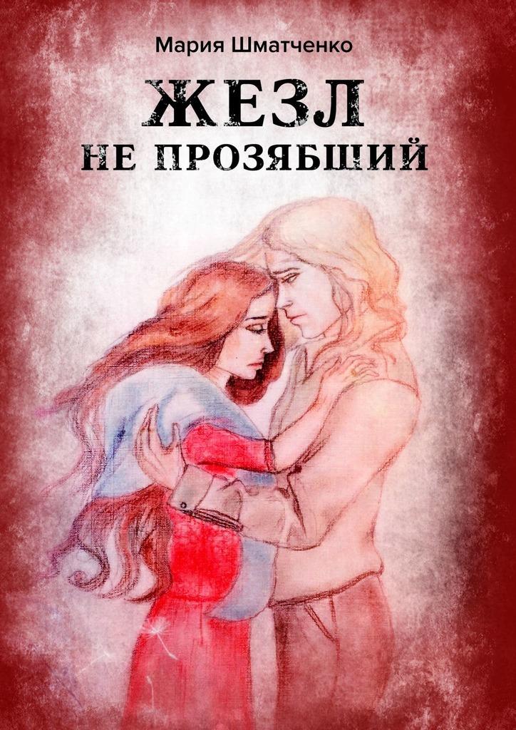Мария Шматченко - Жезл непрозябший