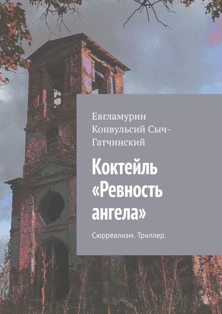 Евгламурин Сыч-Гатчинский - Коктейль «Ревность ангела». Сюрреализм. Триллер