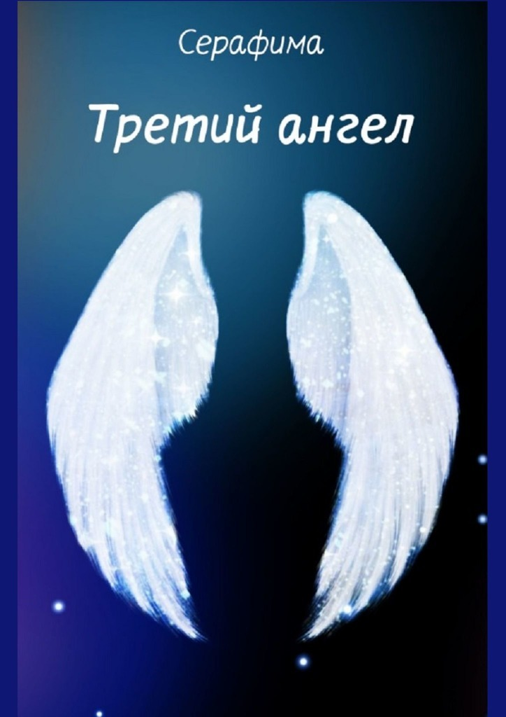 Серафима - Третий ангел