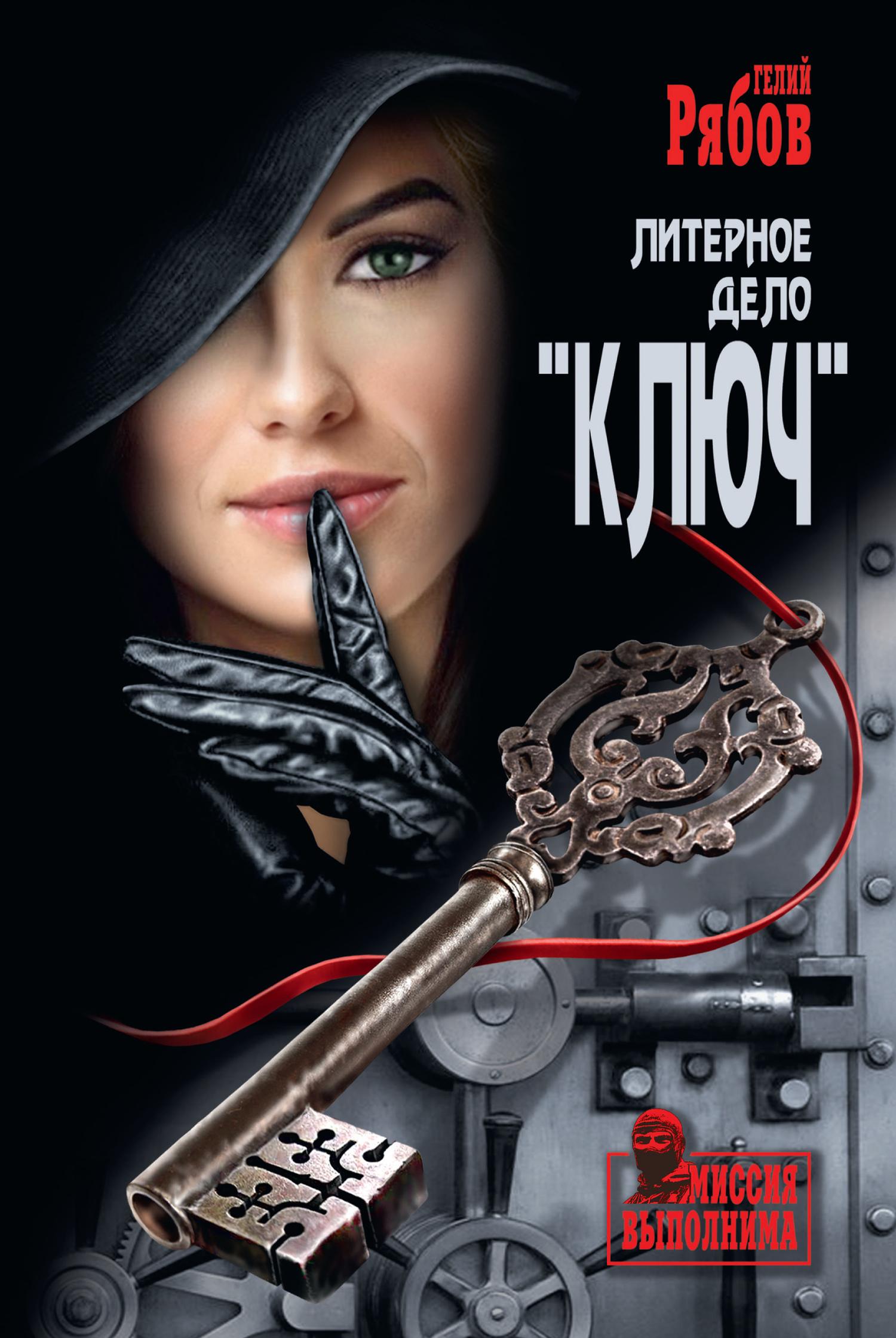 Литерное дело «Ключ»