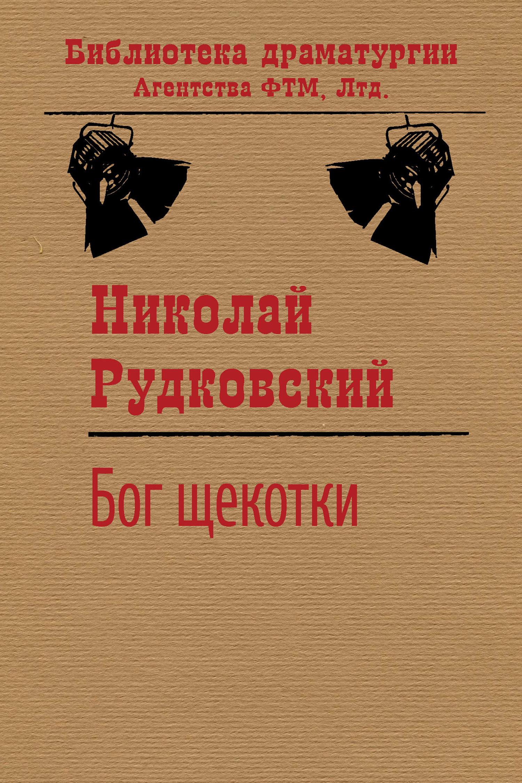 Николай Рудковский - Бог щекотки