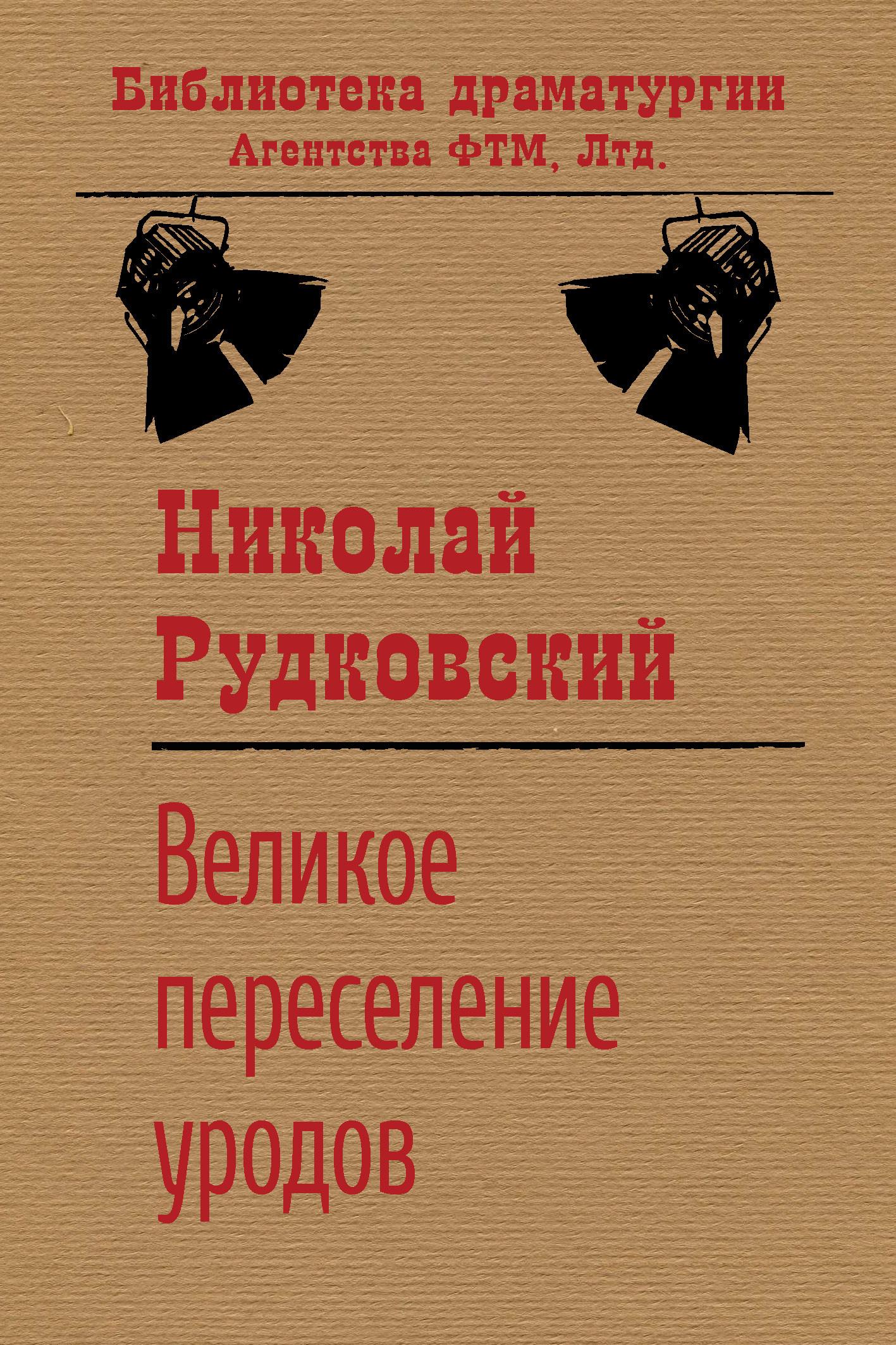 Николай Рудковский - Великое переселение уродов