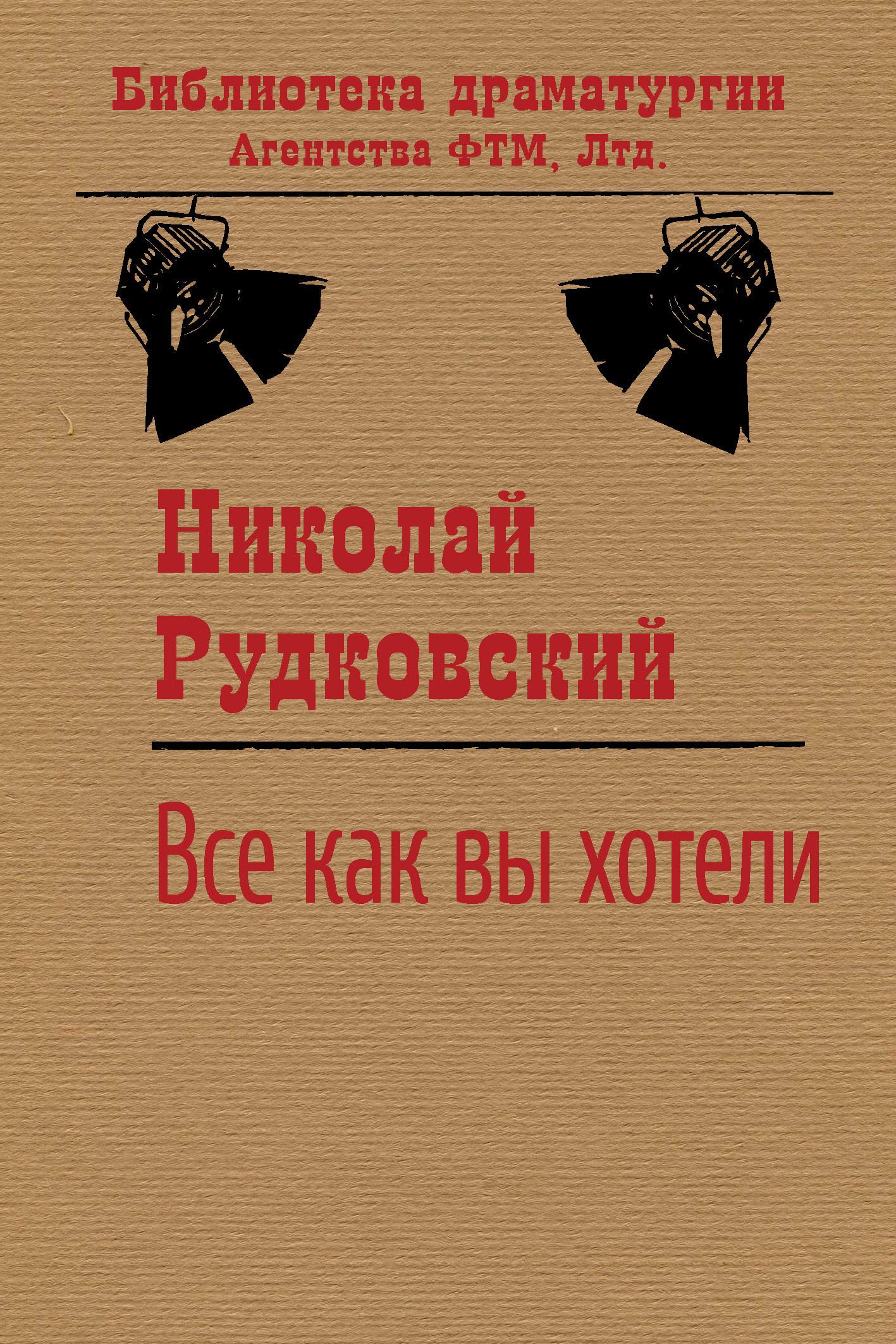Николай Рудковский - Все, как вы хотели