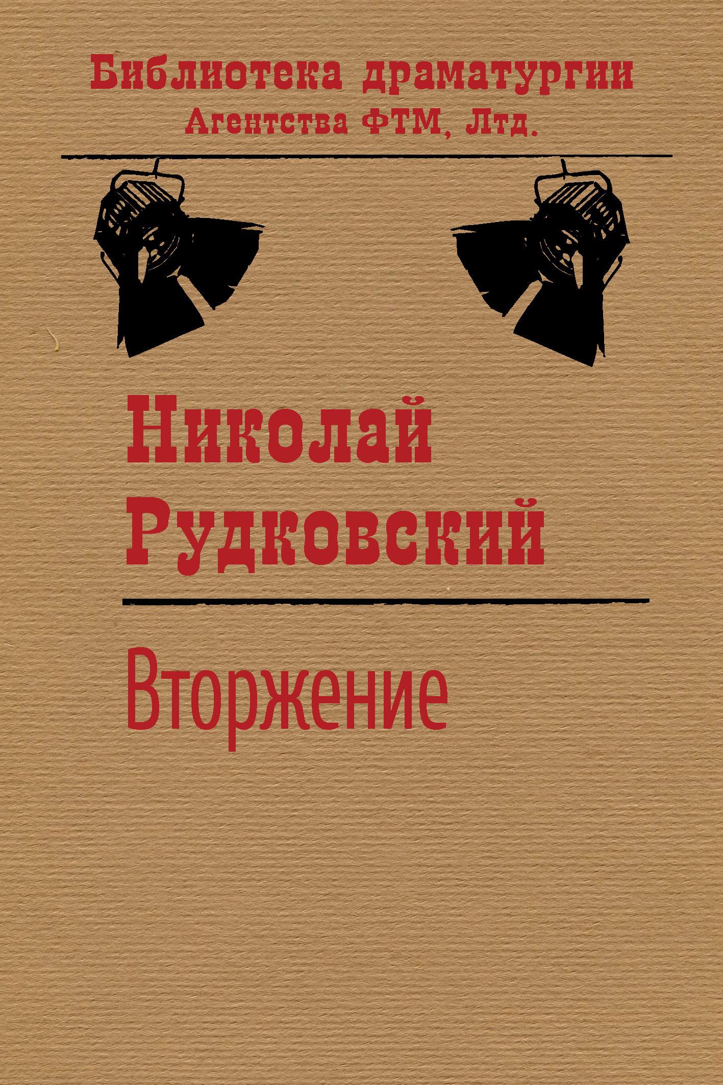 Николай Рудковский - Вторжение