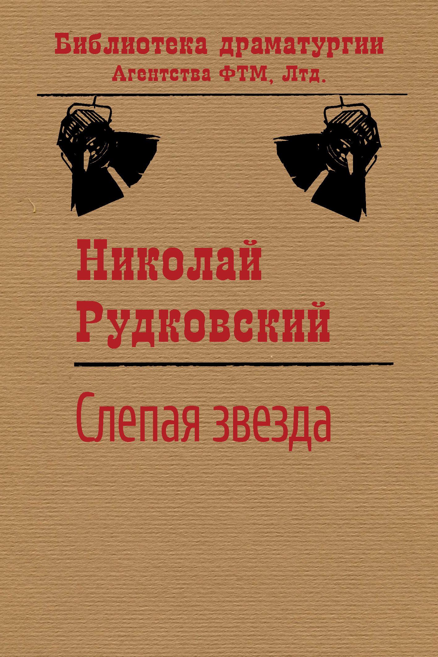 Николай Рудковский - Слепая звезда