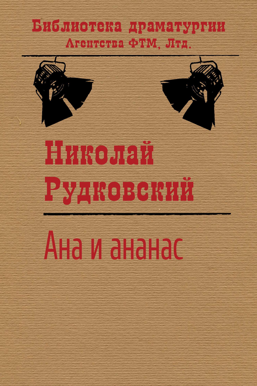 Николай Рудковский - Ана и ананас