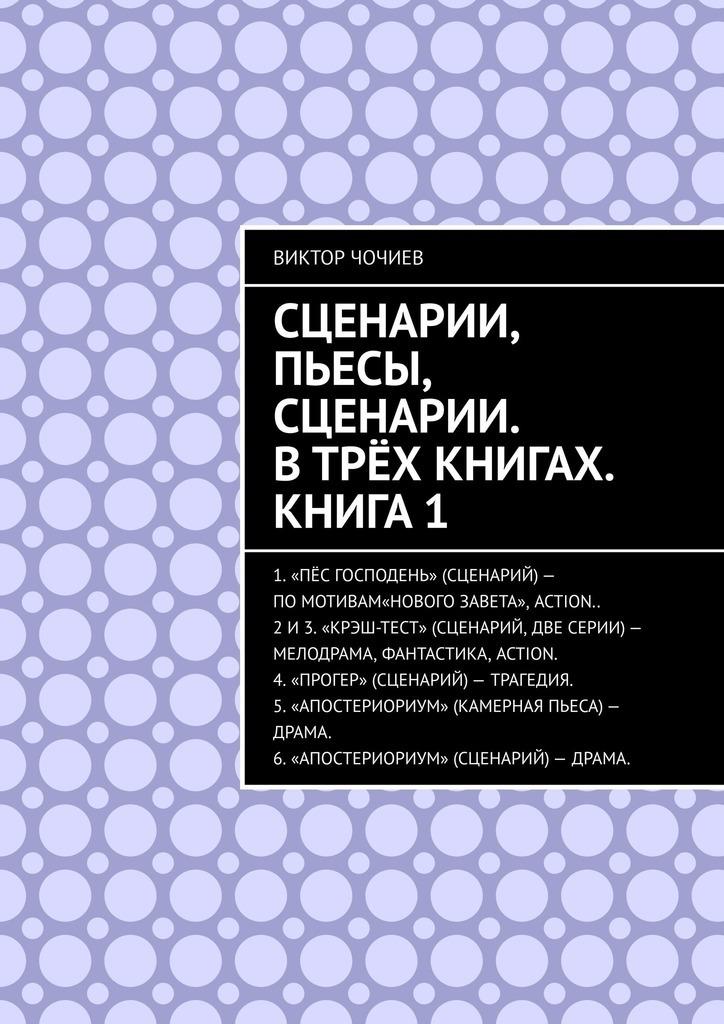 Виктор Чочиев - Сценарии, пьесы, сценарии. Втрёх книгах. Книга1