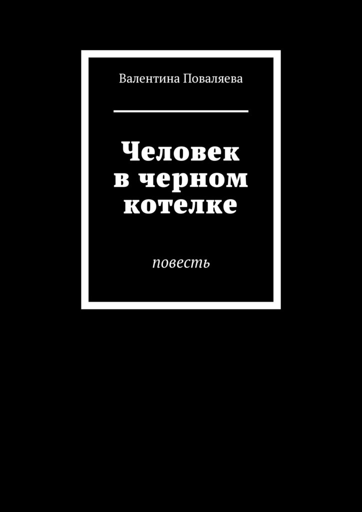 Валентина Поваляева - Человек вчерном котелке. Повесть