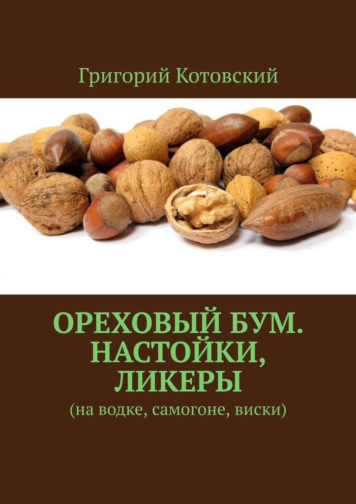Григорий Котовский - Ореховыйбум. Настойки, ликеры. Наводке, самогоне, виски